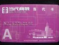 """哪里回收商通卡价格最高??就找""""北京回收购物卡""""全北京最高价回收"""