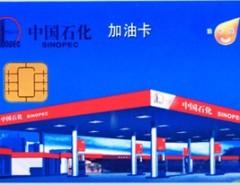 回收/转让购物卡、超市卡、商场卡、加油卡、充值卡、餐饮卡等等