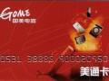 高价回收美通卡,沃尔玛,家乐福,京客隆,永辉,超市发购物卡
