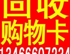 """网上购物卡闲置怎么办?找我:""""北京回收购物卡"""""""