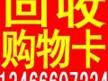 北京购物卡收购哪家好?收购北京购物卡值得推荐的公司