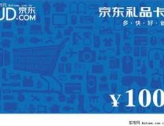 北京亦庄经济技术开发区<购物卡回收>150-1111-2660