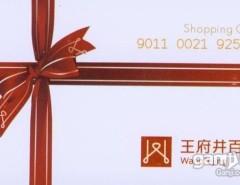 节后购物卡收购恢复~银联购物卡~北京通用购物卡~员工福利礼品卡等收购