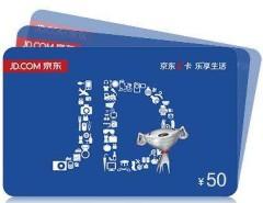 北京京东e卡回收公司手把手教您全面了解什么是京东E卡