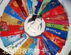 北京收购沃尔玛卡 94折回收沃尔玛卡 沃尔玛购物卡回收