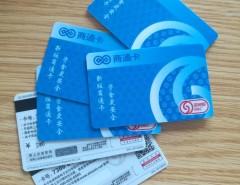 北京回收商通卡 全城上门取卡 97折到98折 收购商通卡