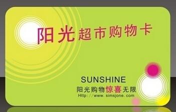 阳光超市购物卡