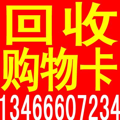 专业回收购物卡,北京商场购物卡,回收超市购物卡