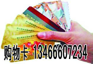 北京购物卡回收公司,大量回收加油卡,回收手机充值卡