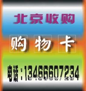 北京收购购物卡