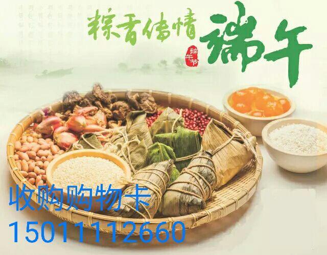 端午节北京电子购物卡大促销