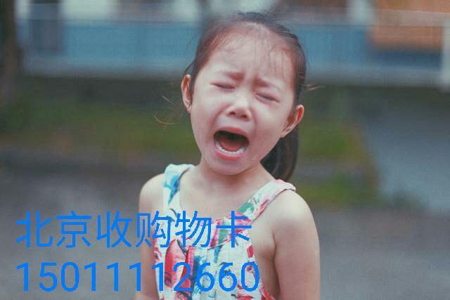 北京收购购物卡,回收购物卡,回收京东卡