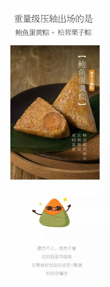 端午节味多美的大粽子来了,高价回收味多美粽子卷