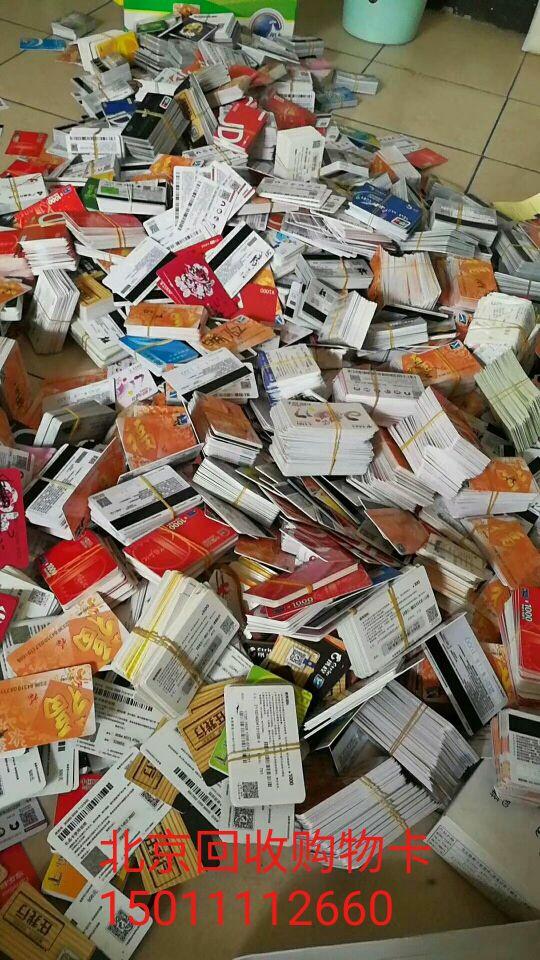 北京高价回收购物卡公司收卡流程
