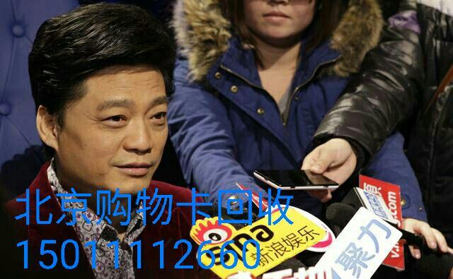 北京购物卡回收电话:15011112660