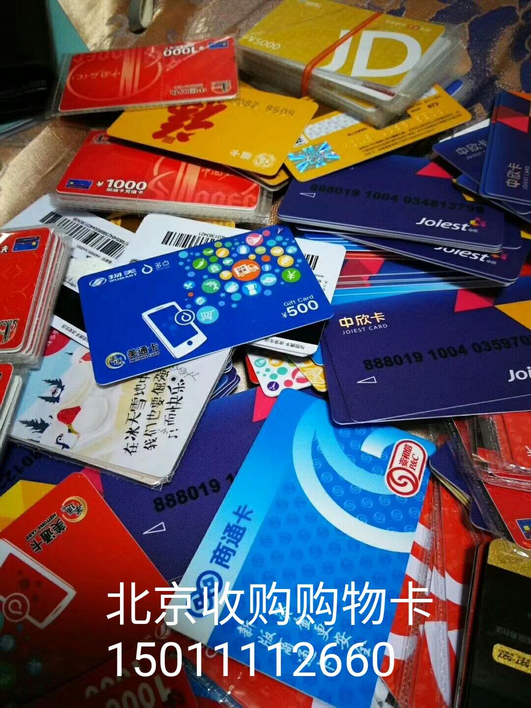 北京回收购购物卡