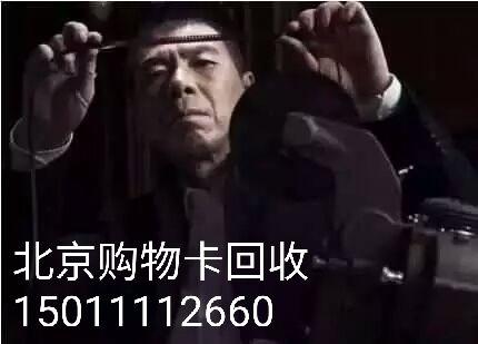 北京购物卡回收15011112660
