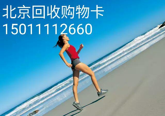 北京购物卡回收电话15011112660
