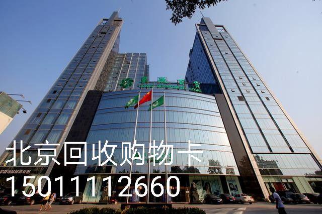 北京收购翠微卡15011112660