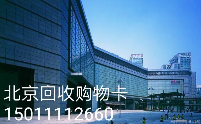 北京回收购物卡电话15011112660