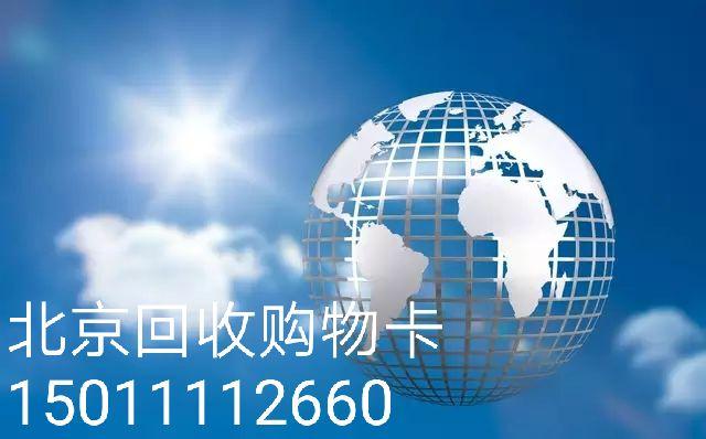 回收购物卡15011112660