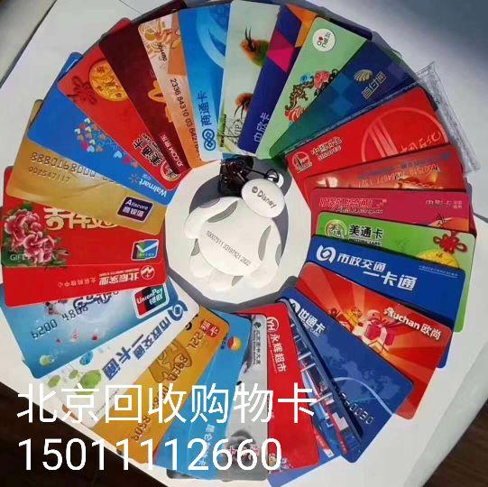 北京购物卡回收