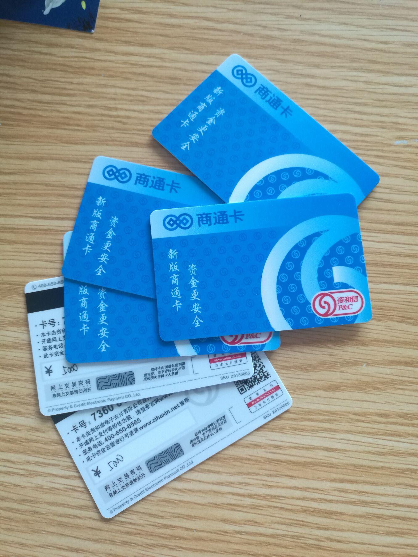 北京收购商通卡 回收商通卡