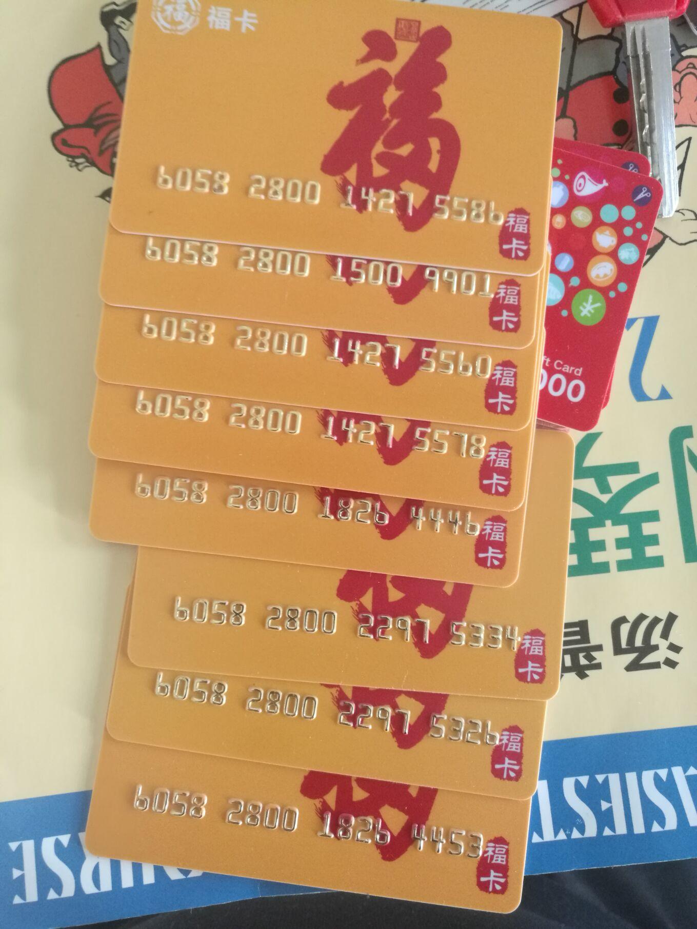 北京回收福卡 北京收购福卡