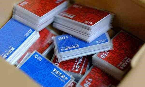 回收购物卡