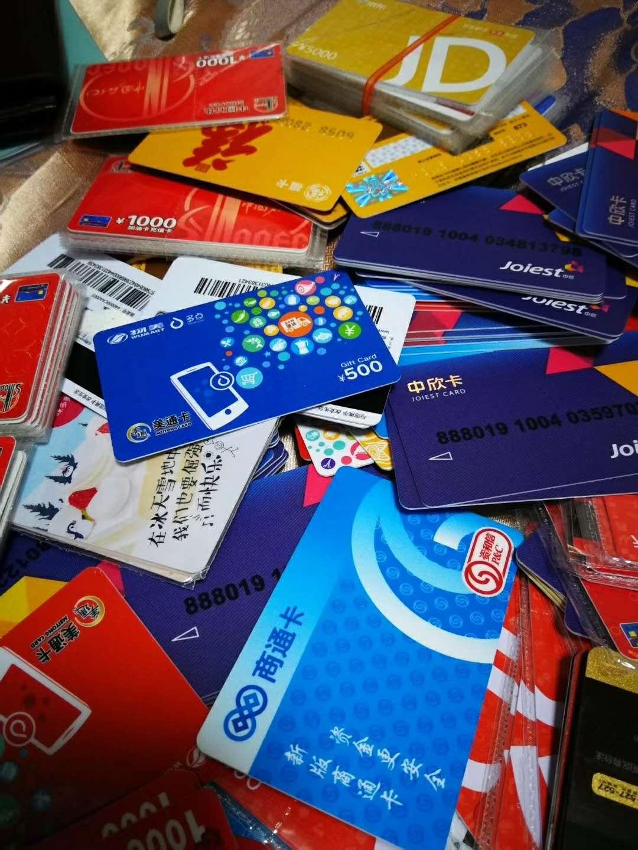北京回收购物卡 15011112660