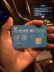 北京收购金象大药房卡
