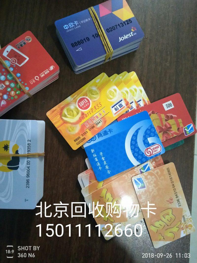 北京购物卡回收需要考虑哪些因素?